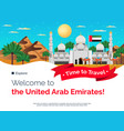 uae travel welcome banner vector image