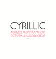 decorative cyrillic sans serif font vector image vector image