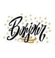 bonjour beautiful greeting card scratched vector image