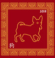 2018 year dog chinese holiday card with golden vector image vector image