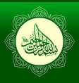 beautiful islamic calligraphy vector image vector image