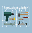 Construction tools Plastic model kits Set for vector image vector image