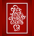 love always wins vector image vector image
