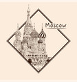 cathedral in moscow vector image