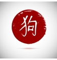 Zodiac symbols calligraphy dog on red background vector image vector image