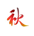 chinese gradient hieroglyph autumn vector image