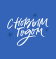New year russian lettering