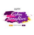 banner poster for festival krishna janmashtami vector image