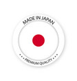 modern made in japan label vector image vector image