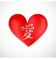 Heart shape with chinese hieroglyph LOVE vector image vector image