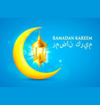 cover of ramadan kareem vector image vector image