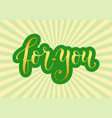 lettering of for you in golden green with rays vector image vector image