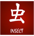 brush drawing japanese kanji with deep meaning vector image