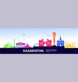 kazakhstan travel destination vector image vector image