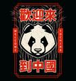 panda mascot emblem design vector image