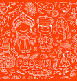 travel to russia seamless pattern for your design vector image vector image