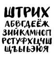 Ink hand written cyrillic alphabet vector image vector image