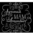 lettering in russian only best moms will be vector image