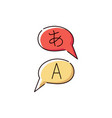 language translation icon with speech bubble vector image