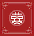 double happiness chinese character vector image vector image