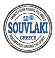 souvlaki sign or stamp on white vector image vector image