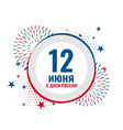 happy russia day celebration firework background vector image
