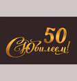 happy anniversary 50 translation from russian vector image vector image