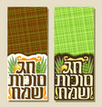vertical banners for jewish holiday sukkot vector image