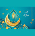 ornament background for ramadan kareemeid al adha vector image vector image
