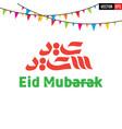 arabic and english calligraphy eid saeed or eid vector image vector image