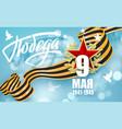 may 9 russian holiday victory day russian vector image vector image