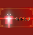 gift in chinese new year red background merry vector image