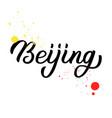 beijing hand lettering vector image