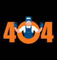 error 404 plumber surprise page not found vector image vector image