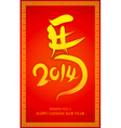 Wishing You a Happy Chinese New Year vector image