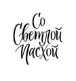 happy easter in russian digital calligraphy vector image vector image