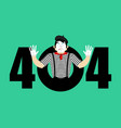error 404 mime surprise page not found template vector image vector image