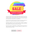 low price sale super choice round label on white vector image vector image