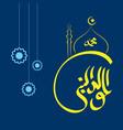 design for celebrating birthday prophet vector image vector image