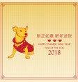 happy chinese new year and year of the dog on vector image vector image
