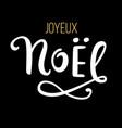 joyeux noel phrase christmas ink hand lettering vector image
