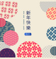 bright banner with chinese elements new year vector image vector image