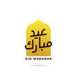 eid mubarak arabic calligraphy with pattern vector image vector image