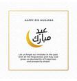 eid mubarak arabic calligraphy with crescent moon vector image vector image