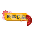 chinese calligraphy sign vector image