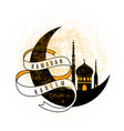 for an islamic holy holiday of vector image vector image