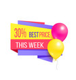 30 best price this week sale promo label balloons vector image