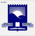 emblem of city of israel vector image