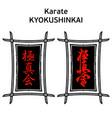 hieroglyphs kyokushin karate red vector image vector image