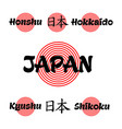 japan logo japanese symbol hieroglyph red sun vector image